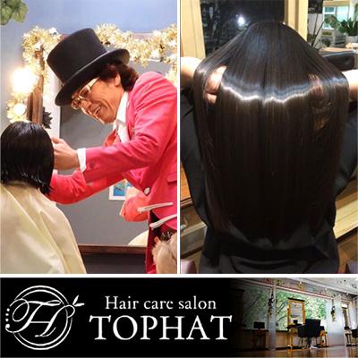 Hair care salon TOPHAT(ヘアケアサロントップハット)