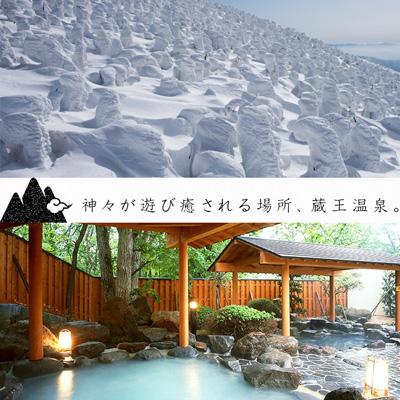 蔵王温泉観光協会