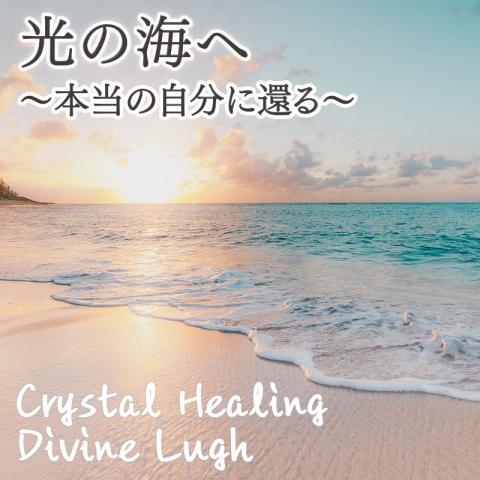 Crystal Healing Divine Lugh